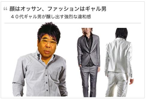 40代ファッション、おじさん臭く見える服装5選。ギャル男