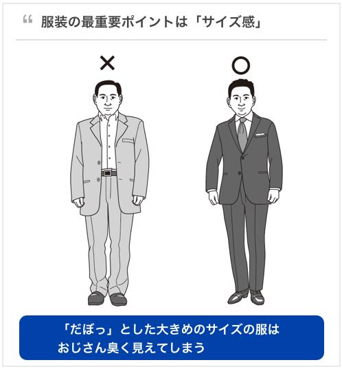 40代「結婚できない男」に共通する10個の特徴。40代ファッション、40代服装