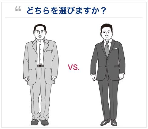 婚活中の女性から嫌われる、40代男性の残念な服装。比較