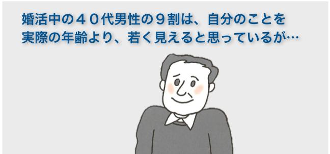 40代婚活中の男性は要注意、年齢より老けて見える原因5選。トップ画像