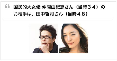 34歳美人女優と48歳中年男性は、どこで出会い、なぜ結婚したのか?国民的女優とさえない中年男が結婚