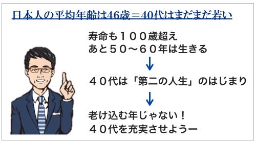 40代はまだまだ若いー日本人の平均年齢46歳!