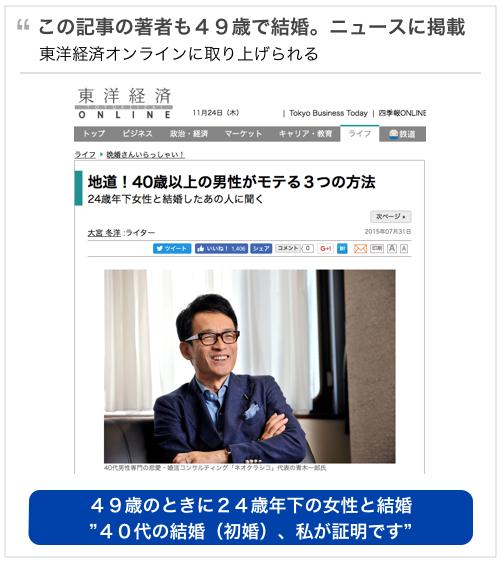 40代の婚活で自信を失ったときに読む①40代で初婚の有名人男性。青木一郎の実例